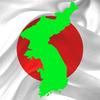 韓国側のGSOMIA破棄は、世界の多極化構造を推し進めている世界支配層(トランプ勢力)の力が水面下でかかっている ~朝鮮半島の和平交渉から完全に仲間外れの日本