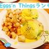 【Eggs'n Things(エッグスシングス)原宿店】ワイキキセットメニューを食べてきたのでレポートします。