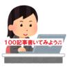 【保存版】100記事書き続けるために考えること