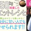 50㎏痩せた自炊レシピまとめ20選+α