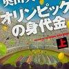 『オリンピックの身代金』奥田英朗