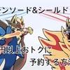 見なきゃ損する!ポケットモンスターソード&シールドを1500円以上お得に買う方法!【NintendoSwitch】