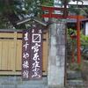 田沢温泉 ますや旅館にひとり泊('09他)