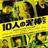 「10人の泥棒たち」 (2012年)