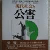 宇井純「現代社会と公害」(勁草書房)