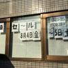 プール用品100円~!イガラシ(足立区)年2回のセールやるよ!2017年夏店頭セール情報