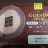ウチカフェスイーツ『Uchi Cafe Sweets × GODIVA ショコラロールケーキ』