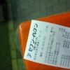 札幌マンションの固定資産税納税(第2期)