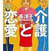 ドラマ→本