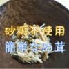 砂糖不使用、簡単美味な、なめ茸の作り方