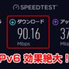 IPv6でインターネットの速度アップ!夜も週末も快適に