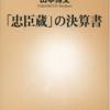 ★映画「決算!忠臣蔵」2019年冬公開。