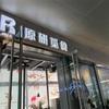 減量飯?元メタボが中国深圳でヘルシーランチ!