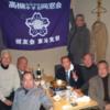 槻友会東海支部総会(親睦新年会)を開きました