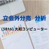 【立会外分売分析】3816 大和コンピューター