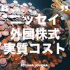 ニッセイ外国株式インデックスの実質コストが判明!