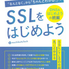 SSL/TLSを実際に設定しつつ学べる「SSLをはじめよう!」を読んだ