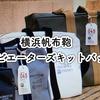 世田谷ベースで紹介された[横浜帆布鞄]アビエーターズキットバッグが素敵すぎる件