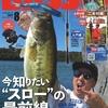 入鹿池バス釣りDVD付き「アングリングバス2021年8月号」発売!