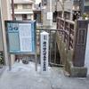 対馬宗氏屋敷跡附桂小五郎寓居跡の石碑。