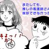 【ノンフィクション】カニの胆石日記⑦ 手術編 最終回