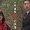 【悲報】科捜研の女正月スペシャルで土門刑事卒業が話題