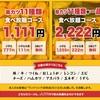 11月11日は串カツ田中の日 串カツ11種食べ放題!!に参戦してきた。