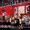 Love On Music 2020年9月19日(忌野清志郎)