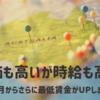 【オーストラリア】物価も高いが時給も高い!7月からさらに最低賃金がUPします。