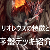 "【TEPPEN】初心者!序盤の""リオレウス""デッキ!場に相手のユニットを出させない!"