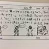 閑話休題~育児日記~