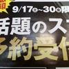 2016年9月17日の折り込みチラシ~iPhone7乗り換え