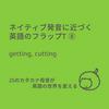 ネイティブ発音に近づく英語のフラップT⑧:getting, cutting
