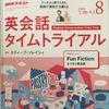 英会話タイムトライアル(2018.8)【なりきり英会話】言えそうで言えない英語12選