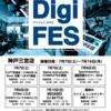 【デジフェス2018】三宮店イベント・セミナー・フェアー等公開!