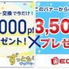 【新制度】リニューアル入会キャンペーンが強烈な新生「ECナビ」を徹底解説