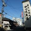純喫茶 飛騨/奈良県五條市