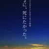 ★3日間限定99円キャンペーン中★『いっしょに、死にたかった。』