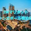 【レビュー】JWマリオット・シンガポール宿泊記〜ポイント宿泊のコスパ最強!?〜