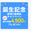PayPay銀行新規口座開設で最大4500円貰える(4月30日まで)
