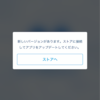 ディズニーリゾートアプリ、アップデート!
