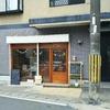 <祝・再オープン!>週3日だけ営業の「マイパン」@常盤。