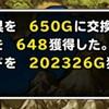 level.1313【五周年ガチャ】アニバーサリーふくびきセット20連