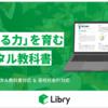 スマートに学べる問題集「リブリー(Libry)」を提供する株式会社Libry CEO後藤匠さん インタビュー No.1(2021年3月22日)