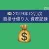 《2019年12月度》目指せ億り人 資産記録