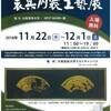 大阪■11/22~12/1■表具内装工藝展