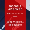 Googleアドセンスの「関連コンテンツユニット」サムネイル画像が出ないときの対処法&記事内に自動で挿入するHTMLタグカスタマイズ