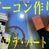 【マイクラ】念願のビーコン!!作り方やちょっとした裏技も☆