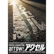 アシスタントフォトグラファーによる写真展「arrow」開催