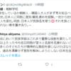 民族学級と日本人差別